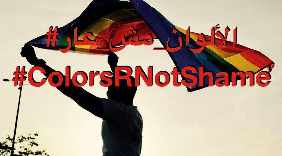 Omofobia in Egitto